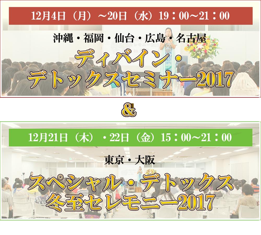 【穴口恵子2017年12月】デトックスセミナー2017