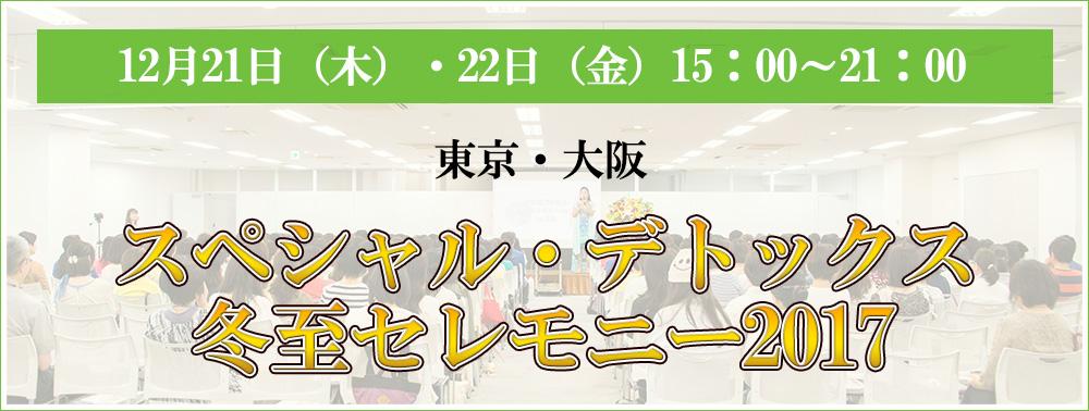 【大阪・東京】  スペシャル・デトックス  冬至セレモニー2017