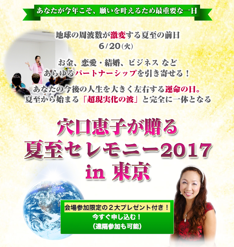 【穴口恵子 2017年6月20日(火)】穴口恵子が贈る夏至セレモニー2017