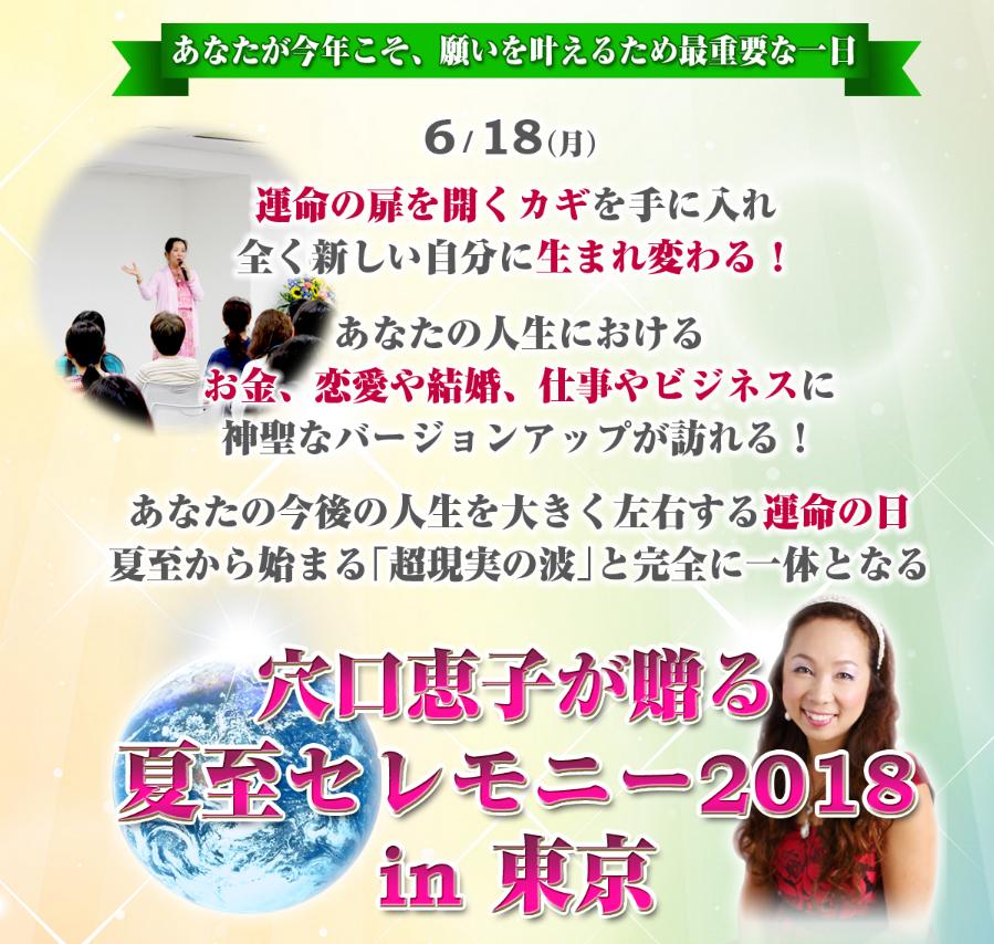 【穴口恵子 2018年6月18日(月)】穴口恵子が贈る夏至セレモニー2018